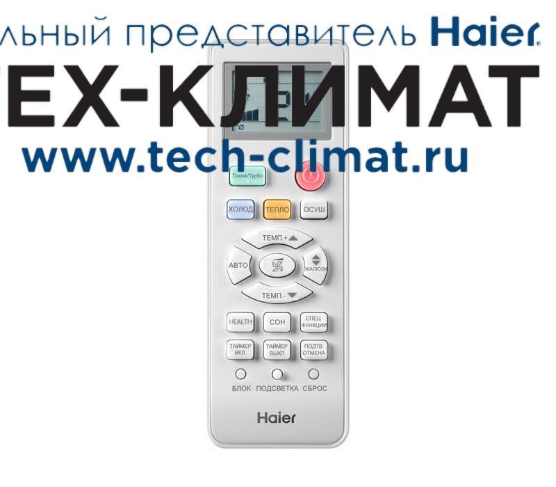 Пульт  YR-HE русскоязычный Haier